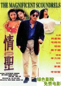 情聖1991