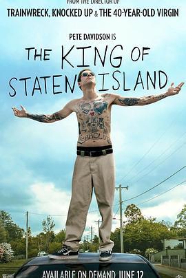 史泰登島國王