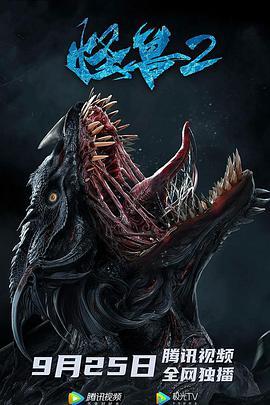 怪獸2:史前異種