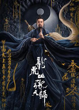 龍虎山張天師.麒麟