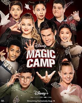 魔法訓練營